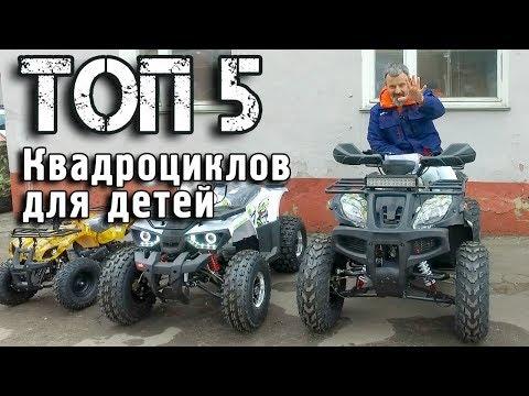 ТОП 5 Самых популярных Детских Квадроциклов