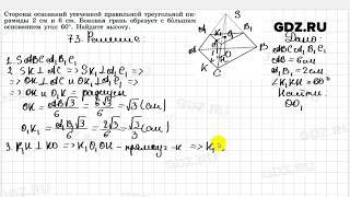 № 73 - Геометрия 10-11 класс Погорелов