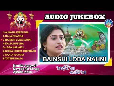 AJHATIA KALIA Odia Jagannath Bhajans Full Audio Songs Juke Box || Namita Agrawal || Sarthak Music