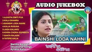 Ajhatia Kalia - Odia Jagannath Bhajan Album (Audio Juke Box) | Namita Agrawal || Sidharth Music