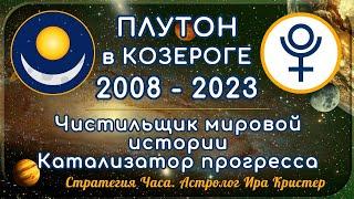 ПЛУТОН в Козероге – с 2008 по 2023 г.г.