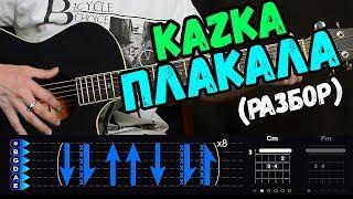 KAZKA — ПЛАКАЛА на гитаре разбор. Казка плакала аккорды и бой песни