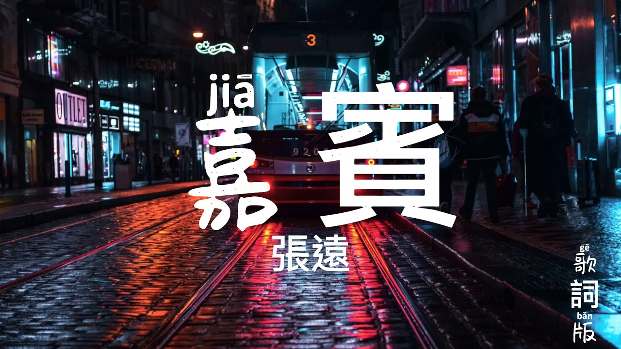 Download 嘉賓 張遠 動態歌詞版 Jia Bin Zhang Yuan Memory Lyrics video music Chinese song