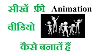 How to make animation video in Hindi