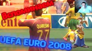 Обзор на игру UEFA EURO 2008