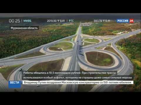 К столетию Мурманска открыт современный участок трассы на Санкт-Петербург