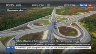 Смотреть видео К столетию Мурманска открыт современный участок трассы на Санкт-Петербург онлайн