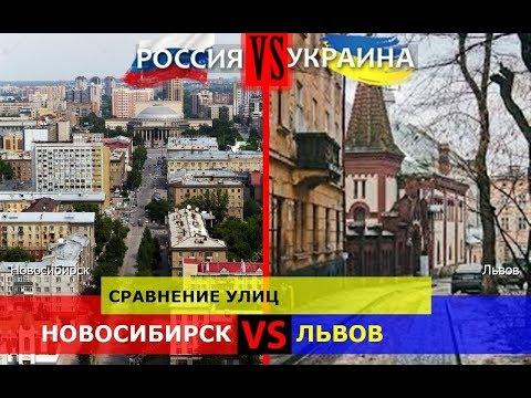 Новосибирск и Львов. Сравнение улиц. Россия или Украина - кто кого?