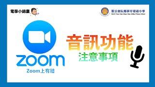 Publication Date: 2020-09-22   Video Title: Zoom上有禮1️⃣:開啟Zoom音訊功能應注意事項