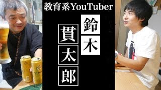 【教育系YouTuber】鈴木貫太郎の正体に迫る【謎の男】