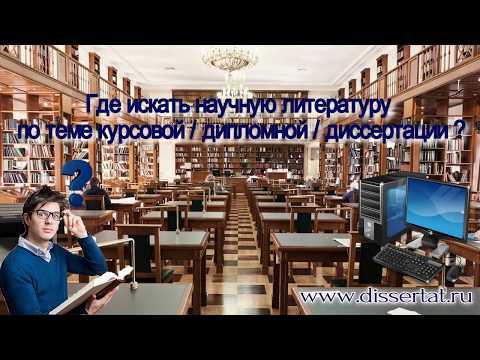 Где искать научную литературу по теме курсовой, дипломной работы, диссертации /www.dissertat.ru/