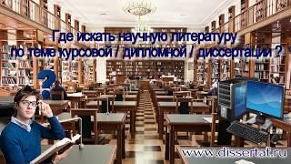 где искать научную литературу по теме курсовой, дипломной работы, диссертации /www.dissertat.ru
