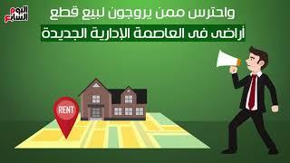 فيديو جراف.. نصائح يجب أن تعرفها قبل شراء شقة فى العاصمة الإدارية الجديدة