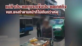 คลิปแม่ค้าผลไม้ทุบรถเข็นกระจกแตก โมโหถูกเทศกิจจับ ขายในที่ห้าม พ้อทำมาหากินสุจริต ไม่ใช่โจร