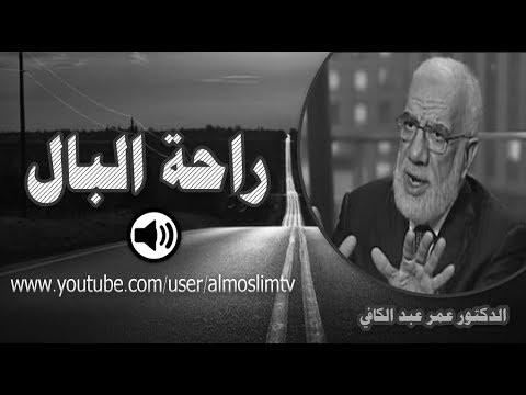 راحة البال  كلمات مؤثرة جميل جميل عمر عبد الكافي thumbnail