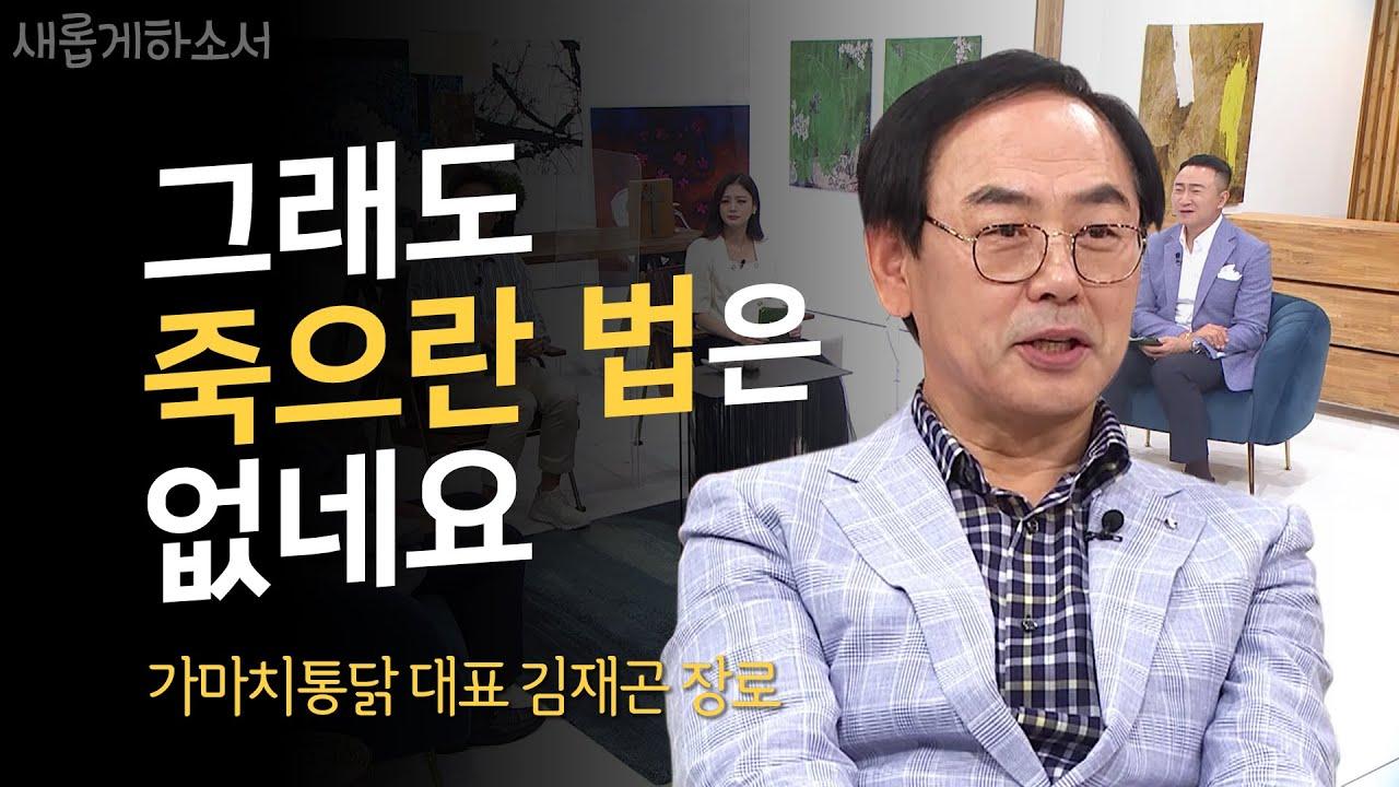 내 인생에 찾아온 오묘한 하나님의 간섭ㅣ새롭게하소서ㅣ가마치통닭 대표 김재곤 장로