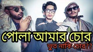 The Ajaira LTD - পোলা আমার চোর | ভুত নাকি চোর?? | নিজের বাসায় চুরি | Prottoy Heron