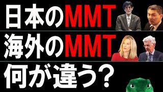 日本のMMTと海外MMT(167)【経済の仕組み】この2つはどこがどう違うのか?