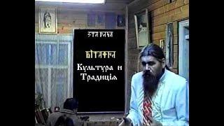 Культура и Традиціѧ. КУРСЪ 1. Урокъ 01. Вводный