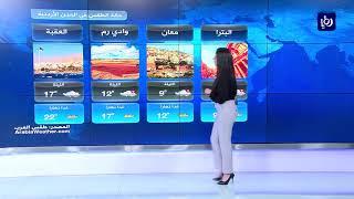 النشرة الجوية الأردنية من رؤيا 12-1-2019