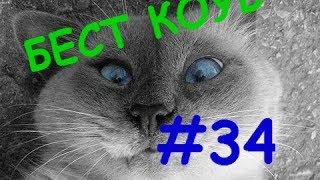 СВЕЖАЯ ПОДБОРКА БЕСТ КОУБ #34