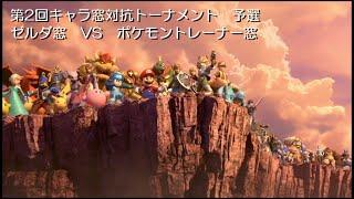 【スマブラSP】キャラ窓対抗トーナメント#2 予選 ゼルダ窓 VS ポケモントレーナー窓 - Crew Battle Japan Zelda Team VS Pokemon Trainer Team