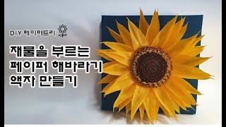 DIY 재물을 부르는 페이퍼 해바라기 액자 만들기/Ma…