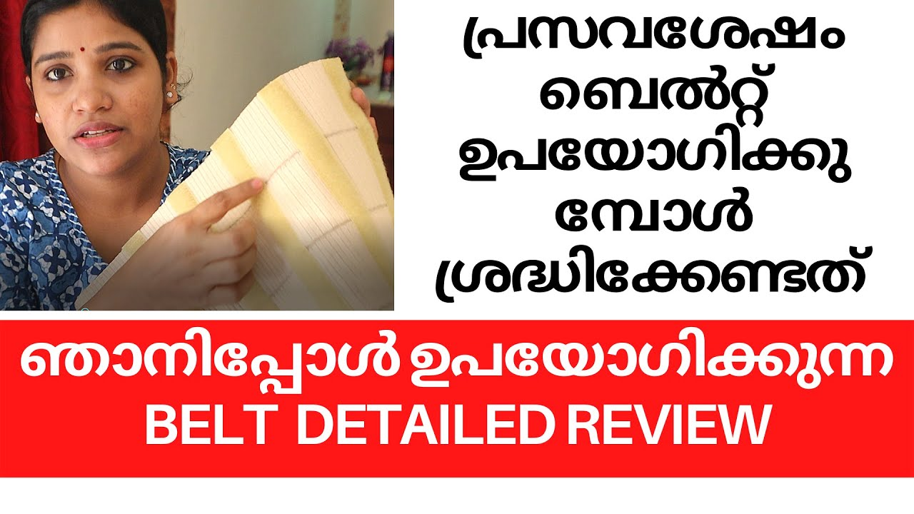 DYNA POST PARTUM BELT REVIEW MALAYALAM