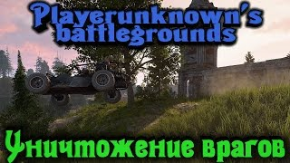 PlayerUnknown's Battlegrounds - Уничтожение врагов
