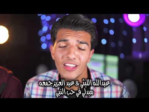 Beautiful Medley By Abdul Aziz & Abdullah