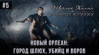 Шерлок Холмс и секрет Ктулху: Новый Орлеан - город шлюх, убийц и воров.