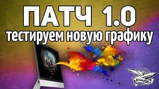 Стрим - ТЕСТ ПАТЧА 1.0 - Новый графон, новые звуки - О боже!