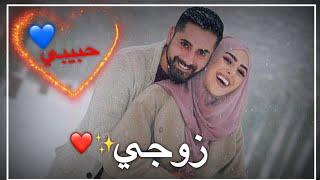 سنه جديده مقبله ♥️حالات واتس اب عن السنه الجديده 2020 / اجمل تهنئه لزوجك بمناسبه العام الجديد 2020