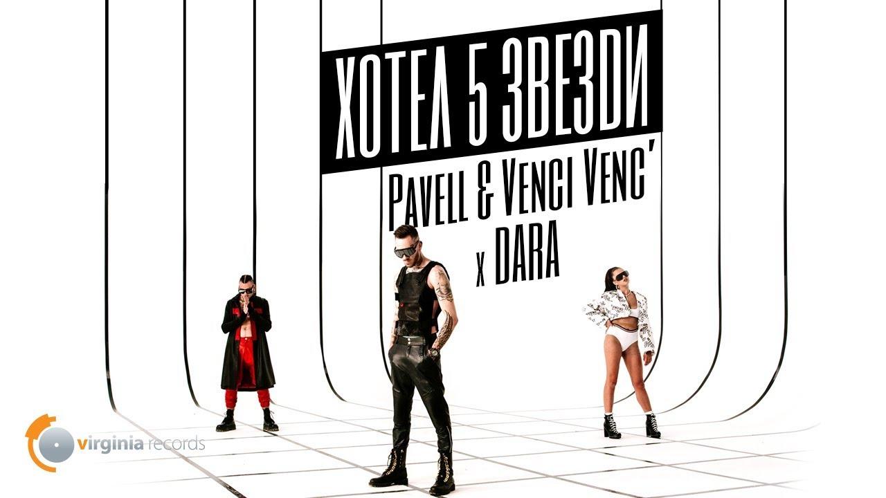 Download Pavell & Venci Venc' x DARA - Hotel 5 Zvezdi (Official Video)