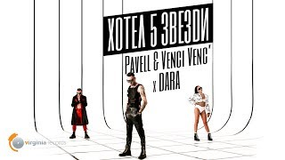 Pavell & Venci Venc' x DARA - Hotel 5 Zvezdi (Official Video)