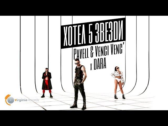 Pavell & Venci Venc' x DARA - Hotel 5 Zvezdi (Official Video)