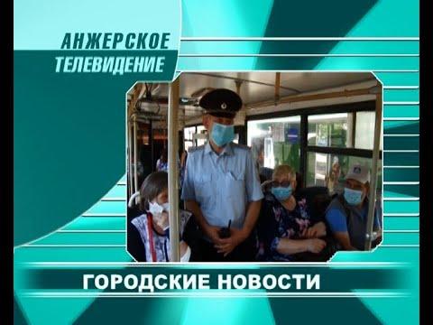Городские новости Анжеро-Судженска от 20.05.20