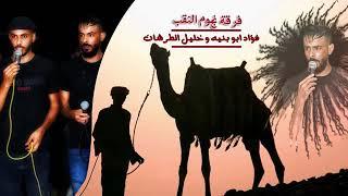 دحية مطلوبه فرقة نجوم النقب 2020 فؤاد ابو بنيه وخليل الطرشان لهجة جديدة نار #6