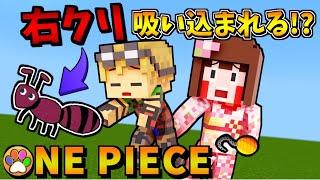 【ワンピースMOD】新世界へ突入!!【マインクラフト】season3 パート7