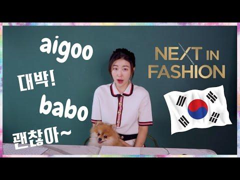 Korean Words Used in Netflix Series Next in Fashion by Minju Kim the finalist!