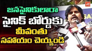 Pawan Kalyan Press Meet at Kendriya Sainik Board | JanaSena Party | AP News