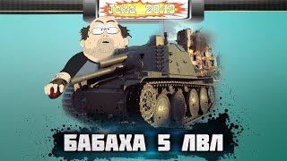 World of Tanks обзор на Ikv 103 блядь-стящий танк!!