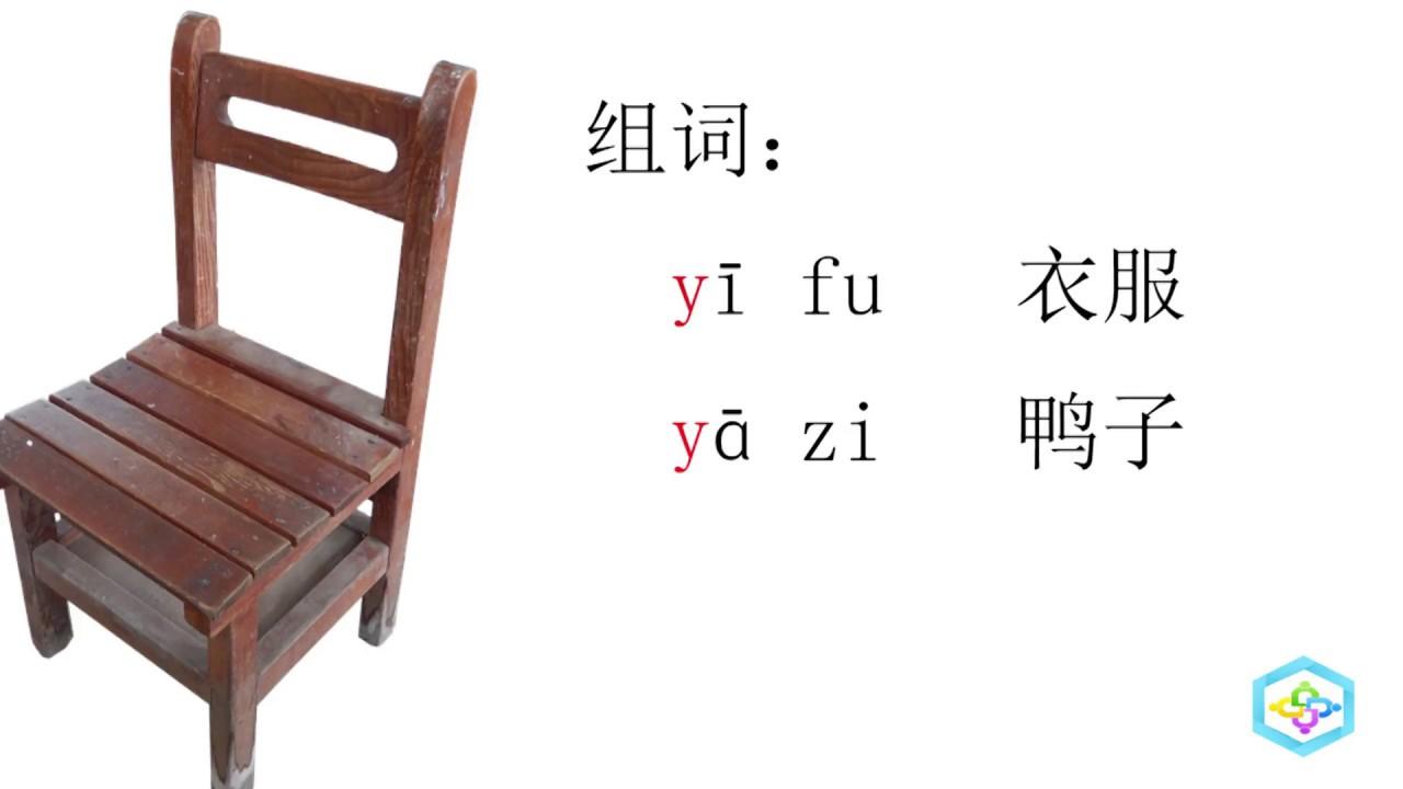 汉语拼音chinese Pinyin Y