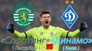 Игра ФУТБОЛ Спортинг Лиссабон Португалия Динамо Киев Украина FIFA 19