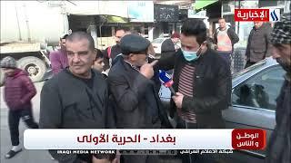 برنامج الوطن والناس - تقديم مصطفى الربيعي / بغداد - الحرية الاولى