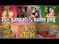 35+ ganpati name,PNG, & background for banner   by SK graphics design