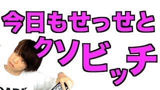 今日もせっせとクソビッチ - ReVision of Sence MV