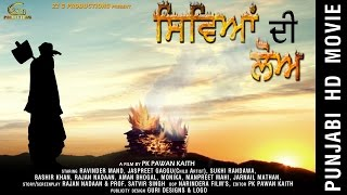 Siwian Di Loh ( Full Movie ) | Latest Punjabi Movies 2017 | Punjabi Films 2017 | 22G Motion Pictures
