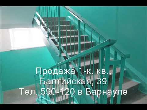 Продажа 1-к квартиры, ул. Балтийская 39  Купить квартиру в Барнауле  Квартиры в Барнауле