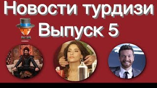 Новости турдизи  Выпуск 5